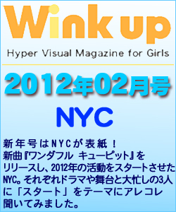 Wink up ウィンクアップ 2012/02