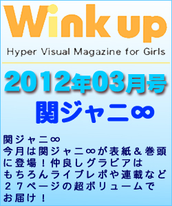 Wink up ウィンクアップ 2012/03