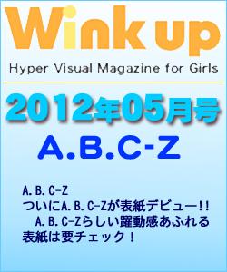 Wink up ウィンクアップ 2012/05