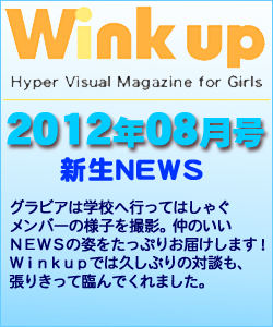 Wink up ウインクアップ 2012/08