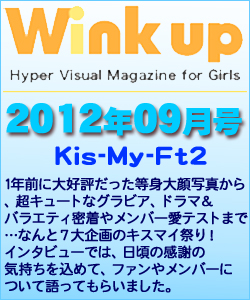 Wink up ウィンクアップ 2012/09