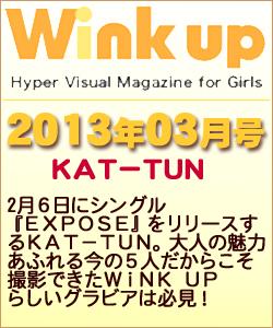 Wink up ウィンクアップ 2013/03