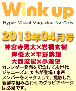 Wink up ウィンクアップ 2013/04
