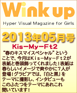 Wink up ウィンクアップ 2013/05