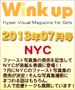 Wink up ウィンクアップ 2013/07