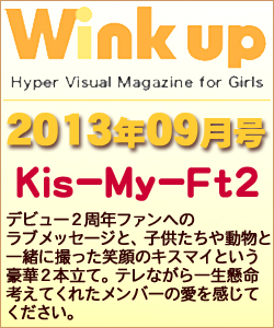 Wink up ウィンクアップ 2013/09
