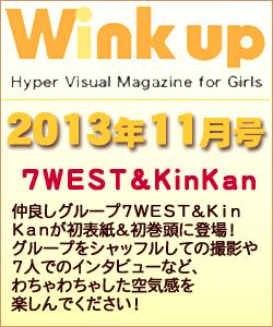 Wink up ウィンクアップ 2013/11