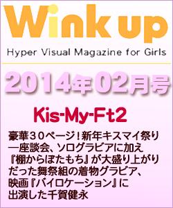 Wink up ウィンクアップ 2014/02