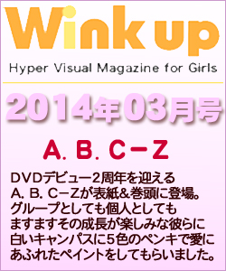 Wink up ウィンクアップ 2014/03