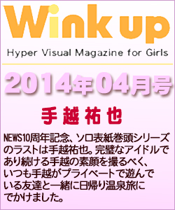 Wink up ウィンクアップ 2014/04