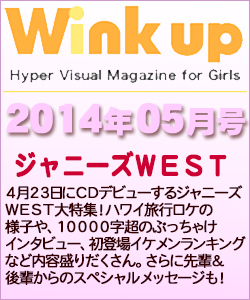 Wink up ウィンクアップ 2014/05