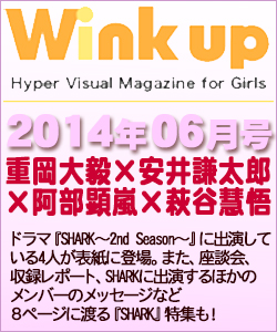Wink up ウィンクアップ 2014/06