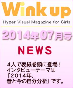 Wink up ウィンクアップ 2014/07