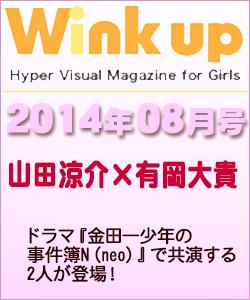 Wink up ウィンクアップ 2014/08