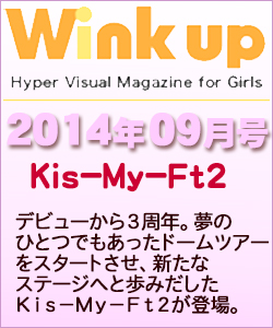 Wink up ウィンクアップ 2014/09