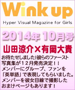 Wink up ウィンクアップ 2014/10