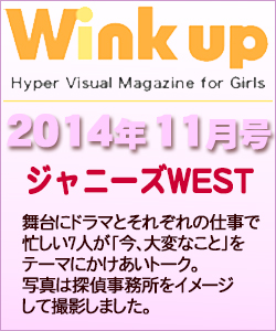 Wink up ウィンクアップ 2014/11