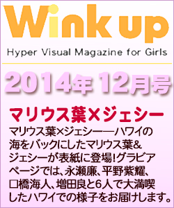 Wink up ウィンクアップ 2014/12