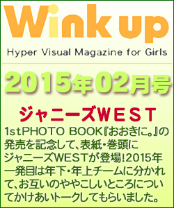 Wink up ウィンクアップ 2015/02