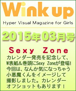 Wink up ウィンクアップ 2015/03