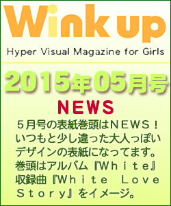 Wink up ウィンクアップ 2015/05