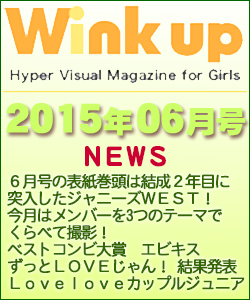 Wink up ウィンクアップ 2015/06