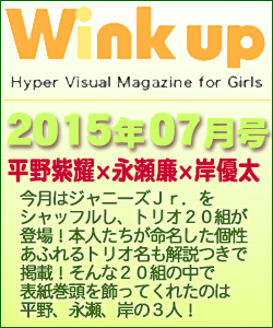 Wink up ウィンクアップ 2015/07