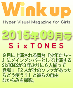 Wink up ウィンクアップ 2015/09