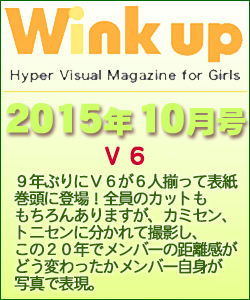 Wink up ウィンクアップ 2015/10