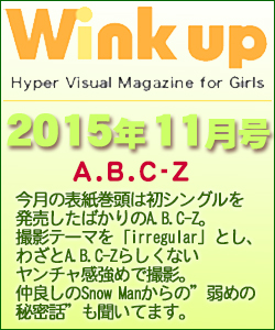Wink up ウィンクアップ 2015/11
