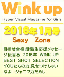 Wink up ウィンクアップ 2016/01