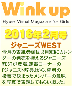 Wink up ウィンクアップ 2016/02
