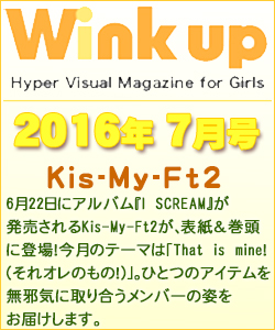 Wink up ウィンクアップ 2016/07