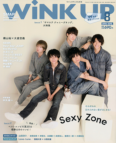 Wink up ウィンクアップ 2016/08