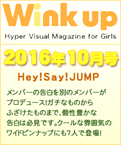 Wink up ウィンクアップ 2016/10