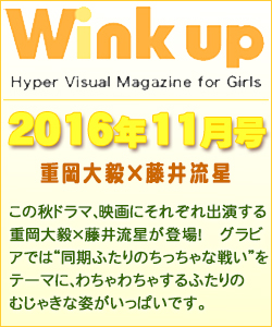 Wink up ウィンクアップ 2016/11