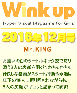 Wink up ウィンクアップ 2016/12