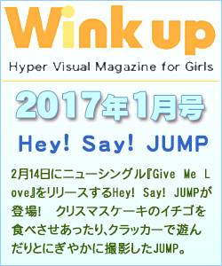 Wink up ウィンクアップ 2017/01