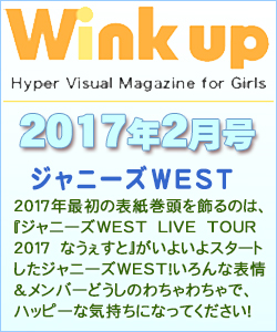 Wink up ウィンクアップ 2017/02