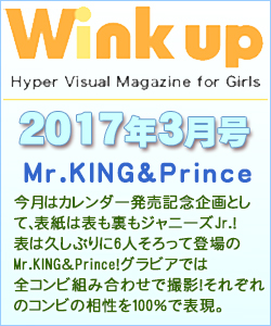 Wink up ウィンクアップ 2017/03