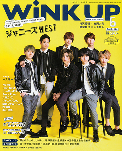 Wink up ウィンクアップ 2017/06