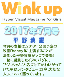 Wink up ウィンクアップ 2017/07