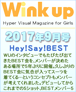 Wink up ウィンクアップ 2017/09
