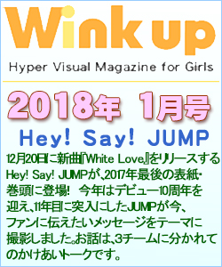 Wink up ウィンクアップ 2018/01