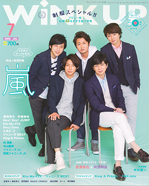 Wink up ウィンクアップ 2018/07