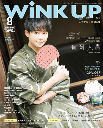 Wink up ウィンクアップ 2018/08