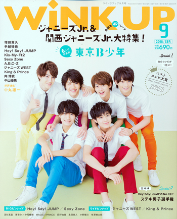 Wink up ウィンクアップ 2018/09