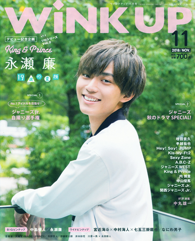 Wink up ウィンクアップ 2018/11