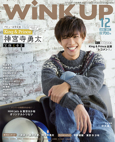 Wink up ウィンクアップ 2018/12