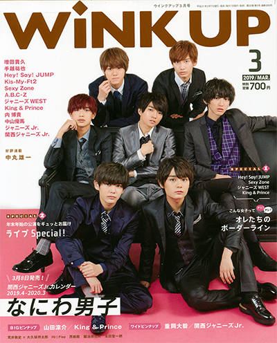 Wink up ウィンクアップ 2019/03